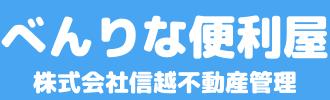 新潟市の便利屋|信越不動産管理